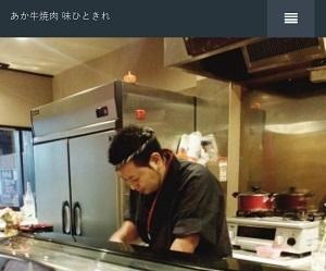 ajihitokire20160309.jpg