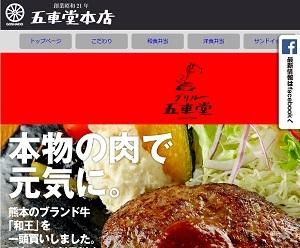 goshado20160706.jpg