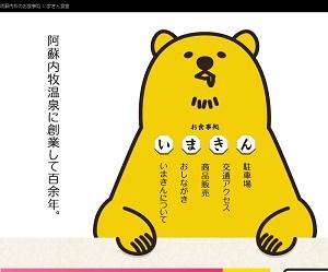 imakinsyokudo20160511.jpg