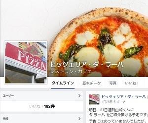 pizzadahara20160127.jpg